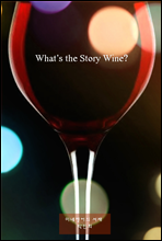 What's the Story Wine?