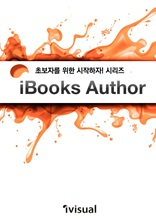 시작하자! iBooks Author