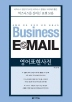 BUSINESS EMAIL 영어표현사전
