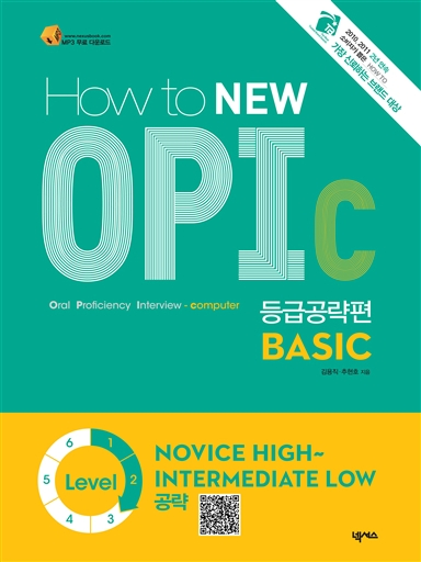 How to NEW OPIc 등급공략편 BASIC