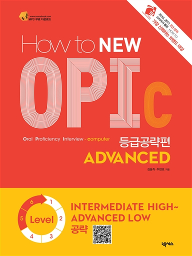 How to NEW OPIc 등급공략편 ADVANCED