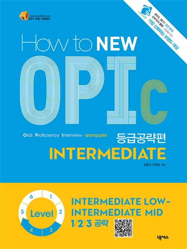 How to NEW OPIc INTERMEDIATE 등급공략편